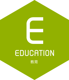 EDUCATION 教育