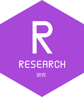 RESEARCH 研究