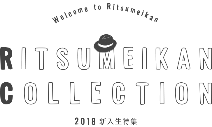 RITSUMEIKAN COLLECTION 2018 新入社員特集