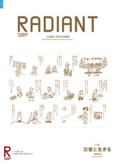 RADIANT_ISSUE2表紙