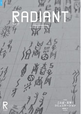 RADIANT_ISSUE11表紙