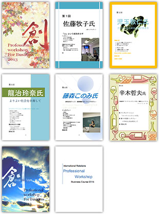 Professional Workshop for Business冊子