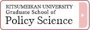Graduate School of Policy Science