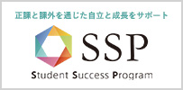 Student Success Program