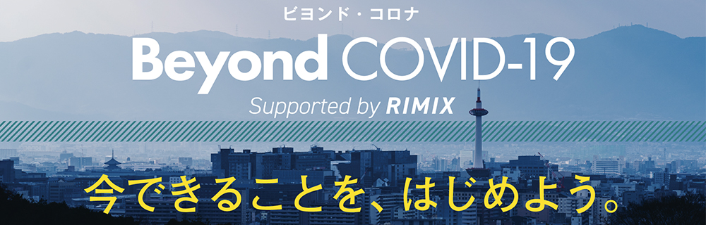 Beyond COVID-19|ビヨンド・コロナ Supported by RIMIX